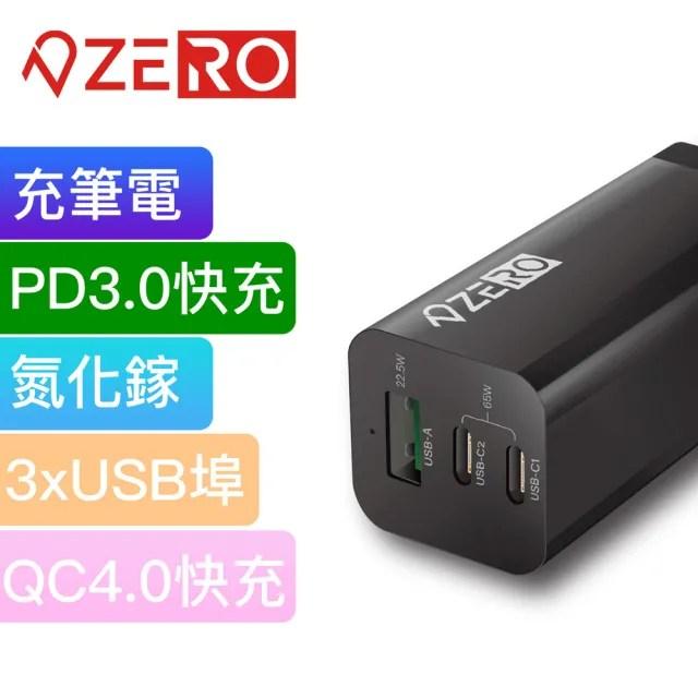 【ZERO 零式創作】FLASH+ 65W GaN 氮化鎵充電器 黑色(Apple Macbook NB 筆電 手機)