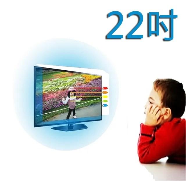 【台灣製~護視長】22吋 抗藍光液晶螢幕 LCD護目鏡(優派  系列二  新規格)