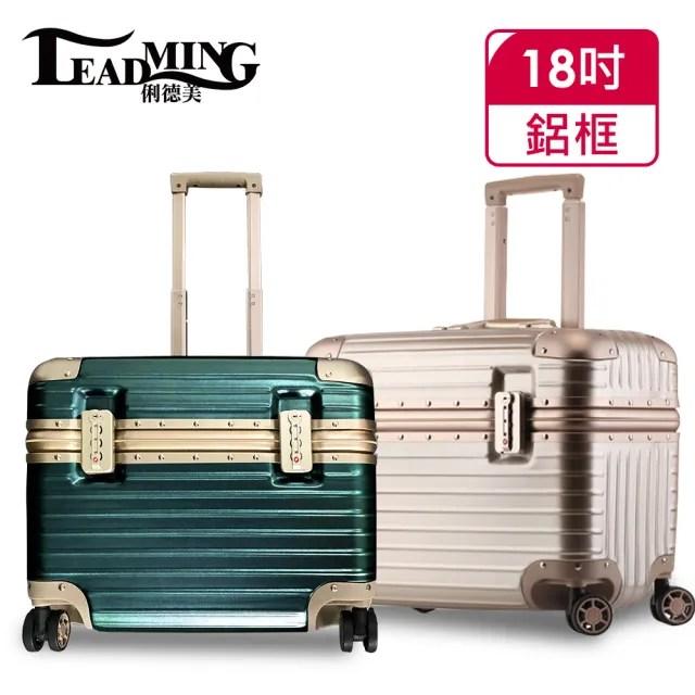 【Leadming】機長箱18吋鋁框商務/工具行李箱(3色任選)