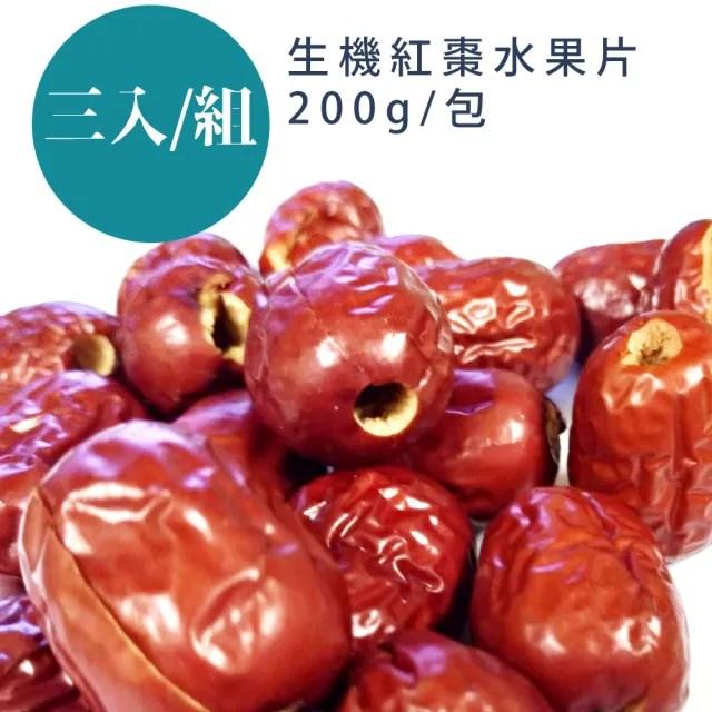 【蔘大王】生機紅棗水果片(200g*3)(去籽紅棗 不上火紅棗)