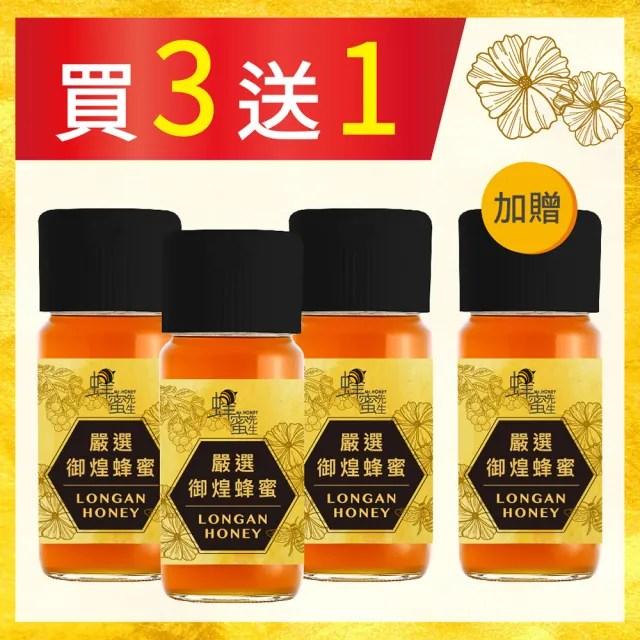 【Mr.HONEY  蜂蜜先生】嚴選御煌蜂蜜700g*4入組