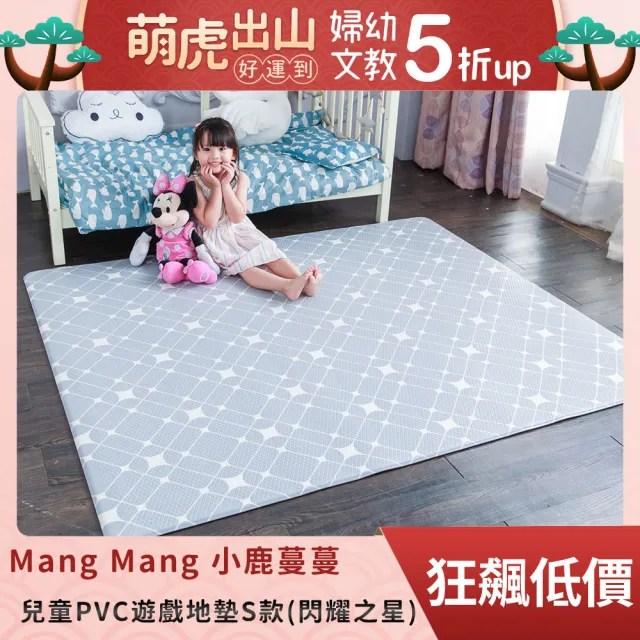 【Mang Mang 小鹿蔓蔓】兒童PVC遊戲地墊S款(閃耀之星)