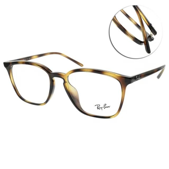 【RayBan 雷朋】光學眼鏡 經典方框款(琥珀棕 #RB7185F 2012-54mm)