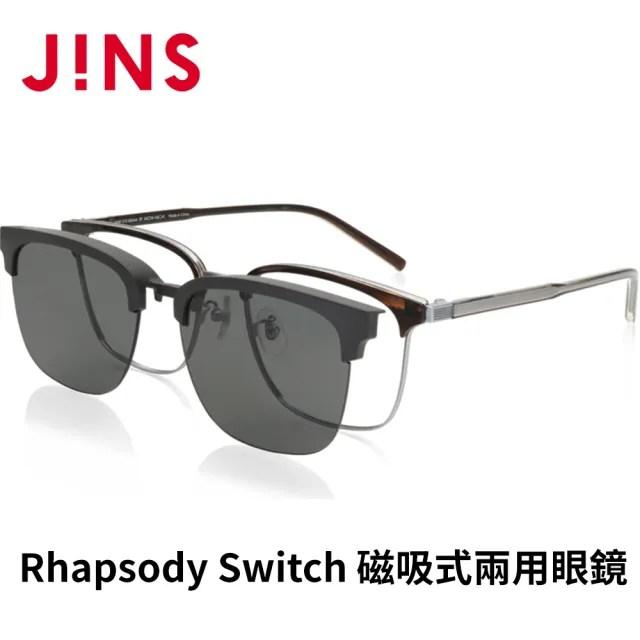 【JINS】Rhapsody Switch 磁吸式兩用眼鏡(AMMF21S050)