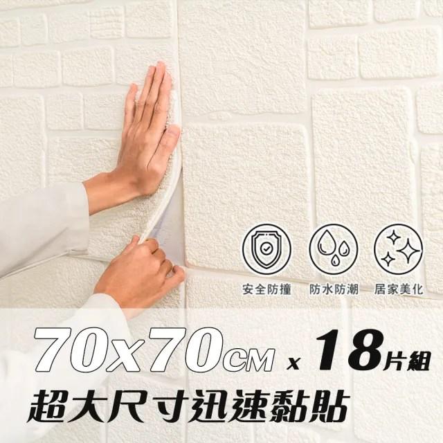 18片組 超大尺寸70x70CM 自黏式3D立體仿石紋造型防撞隔音壁貼 DIY裝飾 磚紋設計牆貼