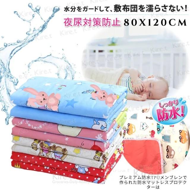 【kiret】隔尿墊 棉柔透氣防水吸水保潔墊 尿布墊嬰兒床墊 多用途護理墊贈收納袋-女寶寶(保潔墊 護理墊)