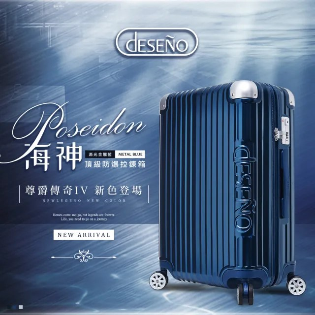 【Deseno笛森諾】尊爵傳奇IV 20吋 特仕版防爆新型拉鍊行李箱(消光金屬藍)