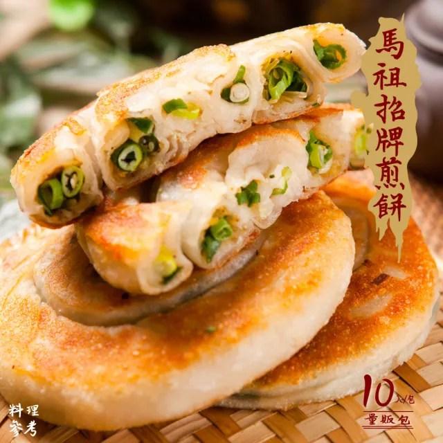【馬祖美食】手工招牌煎餅10入量販包X3包(包餡蔥油餅)