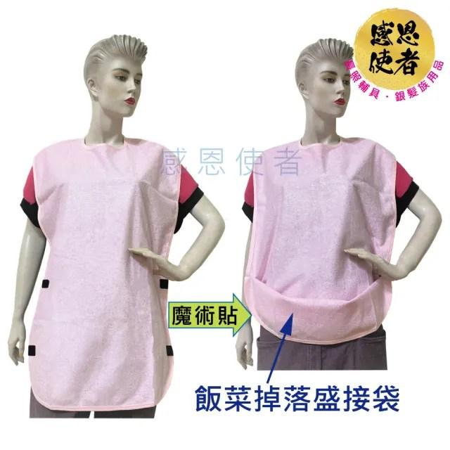 【感恩使者】大人防水圍兜 ZHCN2030-柔軟舒適-可變身口袋圍兜(成人圍兜-老人圍兜-用餐輔助)