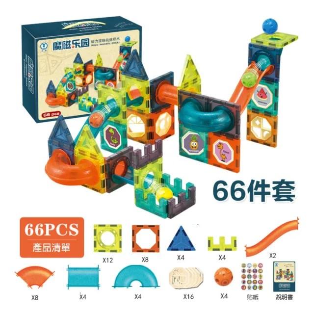 【積木城】兒童拼裝磁力百變軌道66件積木早教玩具(磁力積木)