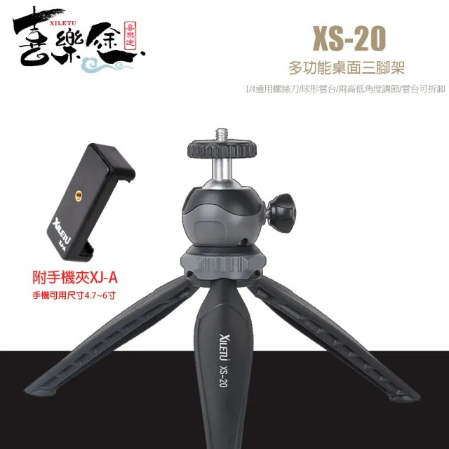 【Xiletu 喜樂途】XS20 桌面三腳架(含手機夾/益祥公司貨)