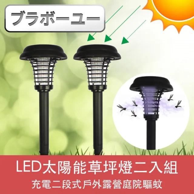 【百寶屋】LED太陽能充電兩段式戶外露營庭院驅蚊草坪燈 2入