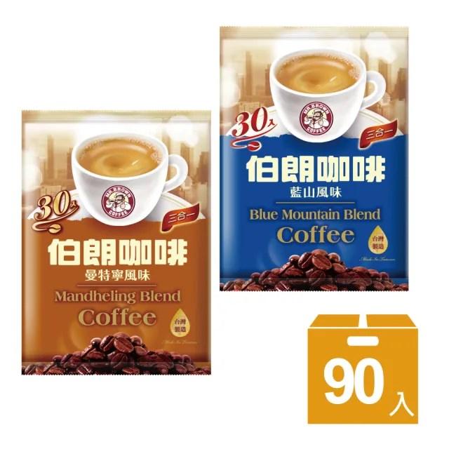 【伯朗咖啡】伯朗三合一綜合組-90入(曼特寧+藍山)