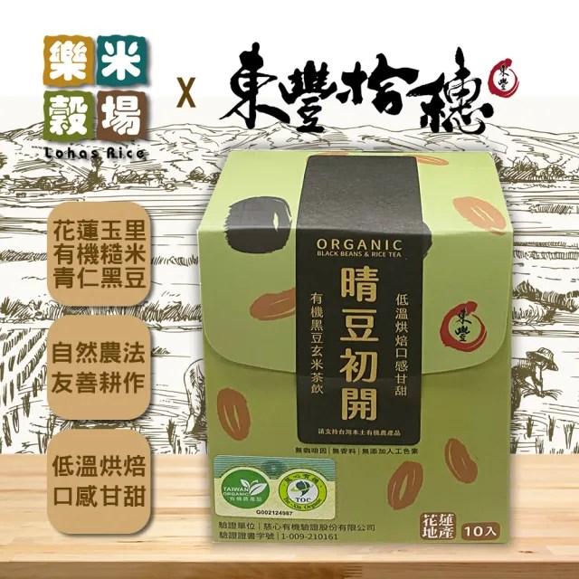 【樂米穀場】即期出清-東豐情豆初開有機黑豆玄米茶(低溫烘焙、口感甘甜)