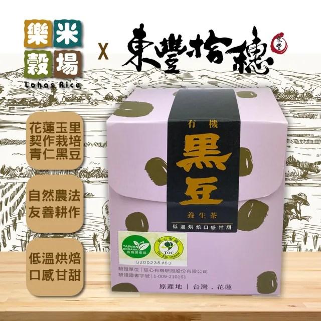 【樂米穀場】即期出清-東風拾穗有機黑豆茶(低溫烘焙、口感甘甜)