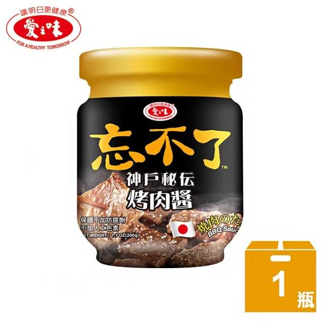 【愛之味】神戶秘傳烤肉醬(200g*1瓶)