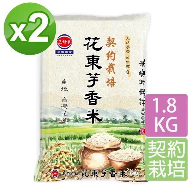 【三好米】花東芋香米1.8Kg(2入)
