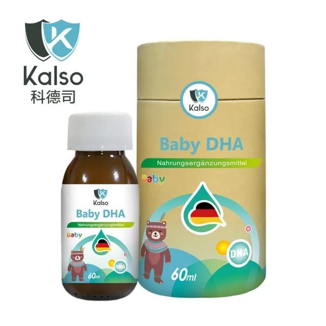 【Kalso 科德司】寶寶DHA營養補充品