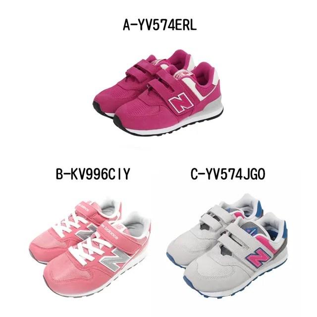 【NEW BALANCE】NB 童鞋 經典復古鞋 A-YV574ERL B-KV996CIY C-YV574JGO 精選六款