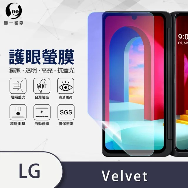 【o-one護眼螢膜】LG Velvet 抗藍光擴充配件殼內手機螢幕保護貼(SGS環保無毒 頂級犀牛皮)
