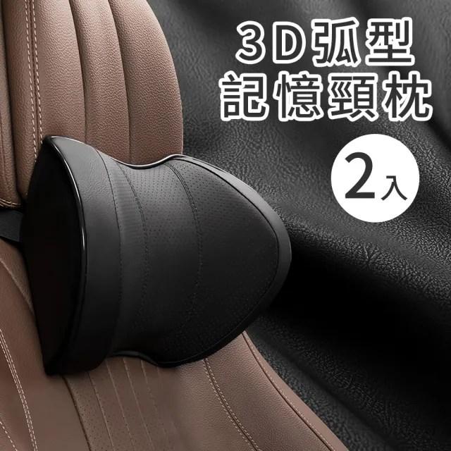 【二入組】3D弧型記憶 汽車頸枕 慢回彈記憶棉 車用頭枕 透氣皮革護頸靠枕