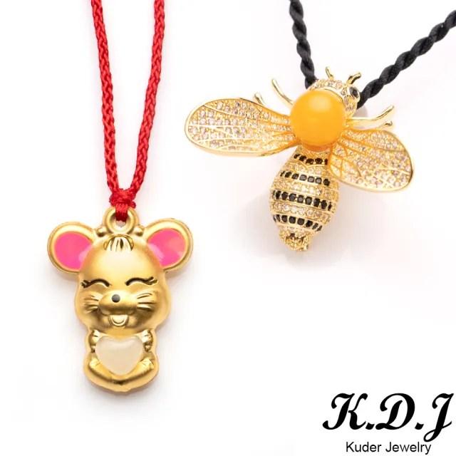 【K.D.J 圓融珠寶】非你莫鼠+Bee my love墜飾組(金鑲和闐玉+蜜蠟蜜蜂兩件組)