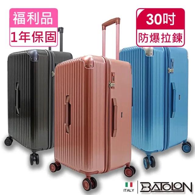 【Batolon 寶龍】福利品 30吋  動滋TSA鎖PC防爆硬殼箱/行李箱(3色任選)