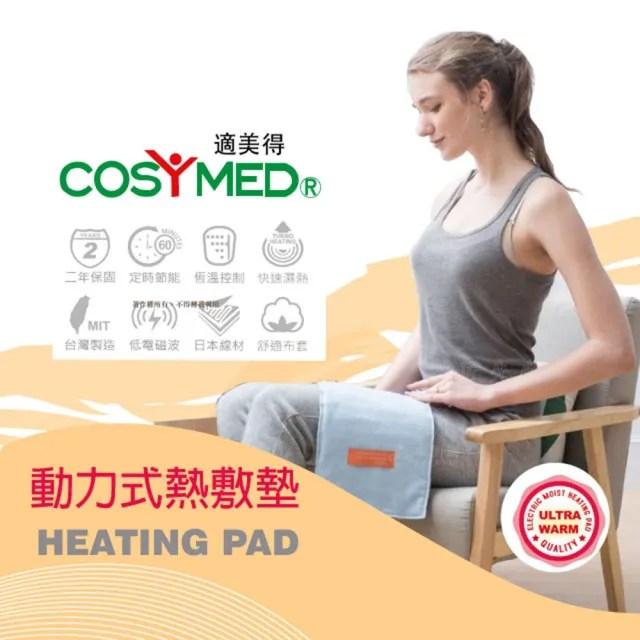 【適美得】COSYMED 動力式熱敷墊(濕熱電毯H-01腰背適用)