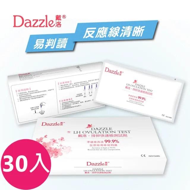 【Dazzle 戴洛】高準確度排卵快速檢測試紙30入(懷孕 備孕)