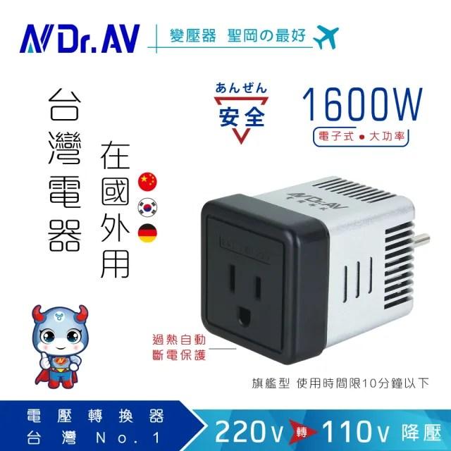 【Dr.AV 聖岡科技】SC-22K 220V變110V電子式電壓調整器1600W台灣電器國外用(升降壓、電壓調整器、變壓器)