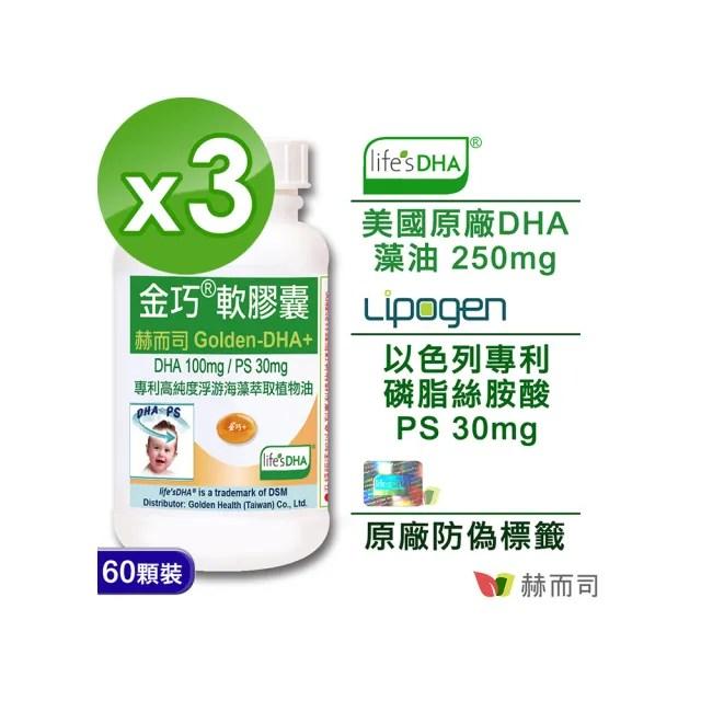 【赫而司】金巧軟膠囊60顆*3罐((美國植物DHA藻油+磷脂絲胺酸PS腦磷脂)懷孕婦哺乳嬰兒學生智能發育)