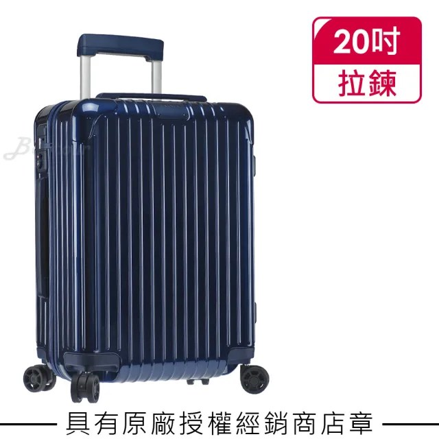 【Rimowa】Essential Cabin S 20吋登機箱 亮藍色(832.52.60.4)