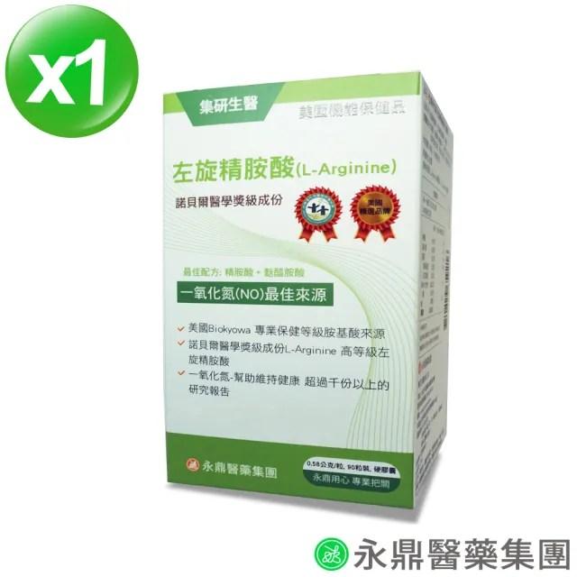 【集研生醫】左旋精胺酸複方膠囊(90粒X1盒組)