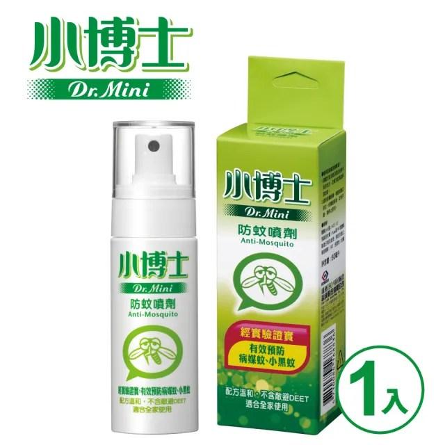 【小博士】防蚊噴劑60ml(有效預防小黑蚊、病媒蚊)