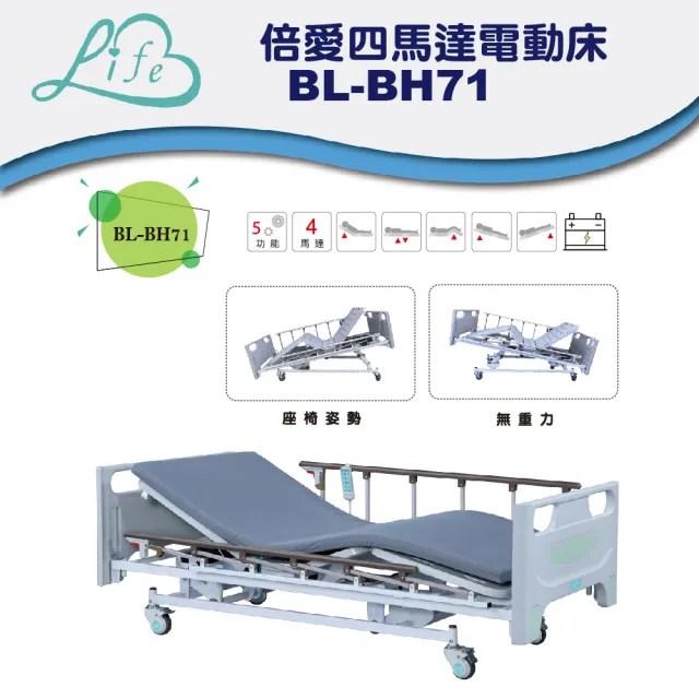 【倍愛】BL-BH71四馬達電動病床 B-life 電動病床