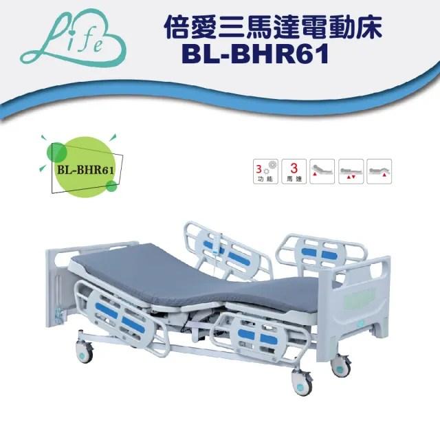 【倍愛】BL-BHR61三馬達電動病床 B-llife 電動病床