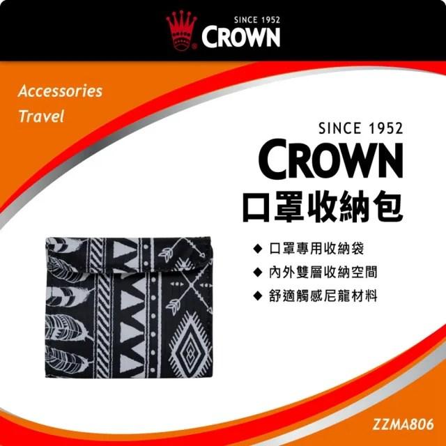 【CROWN 皇冠】防撥水口罩收納包(口罩收納袋 口罩收納夾)
