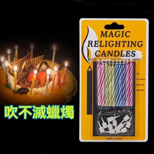 派對小物 吹不滅蠟燭20支入(派對 蛋糕 蠟燭 生日派對 魔術蠟燭)