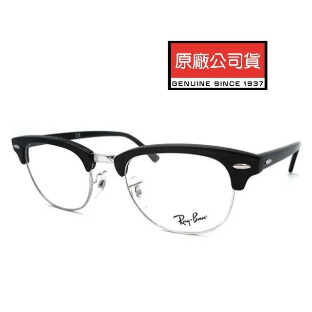 【RayBan 雷朋】時尚復古款眉框光學眼鏡 RB5154 2000 黑眉銀框 公司貨
