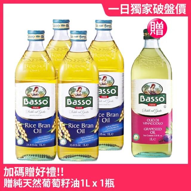 【BASSO巴碩】義大利純天然玄米油1Lx4瓶+純天然葡萄籽油1Lx1瓶