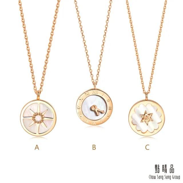 【點睛品】全18K 珍珠貝母18K玫瑰金項鍊(3款任選)