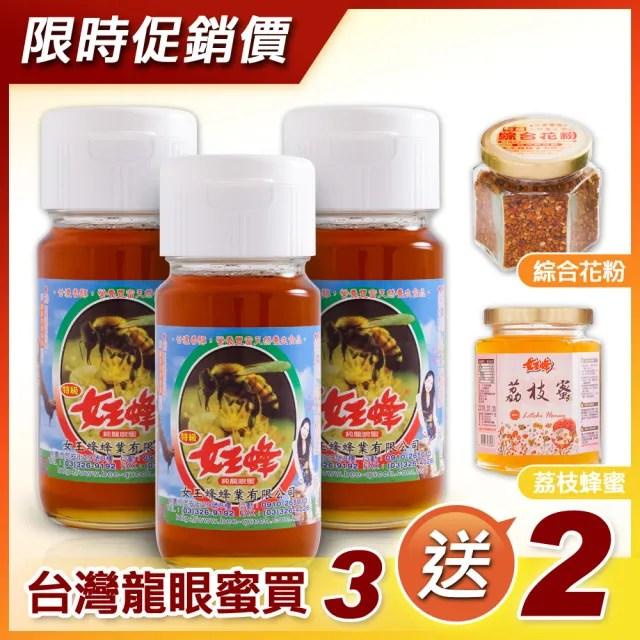 【女王蜂】台灣頂級純龍眼蜜700g/X3罐(+綜合花粉70g+荔枝蜂蜜210g)