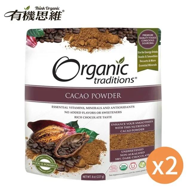 【有機思維】Organic Traditions 有機生可可粉-無糖(227gx2包)