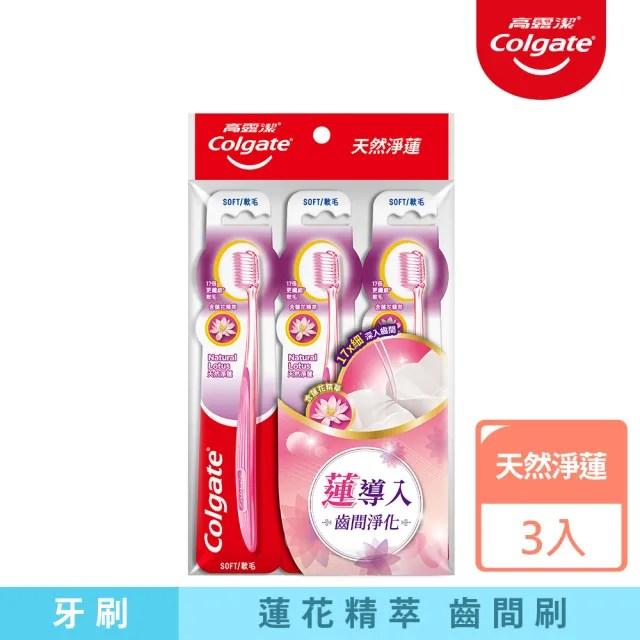 【Colgate 高露潔】天然淨蓮牙刷 3入(深層潔淨/軟毛牙刷)