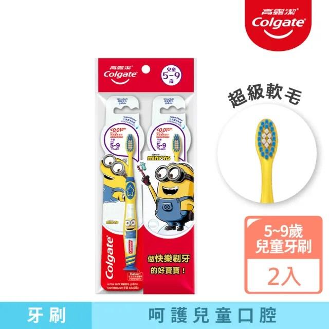 【Colgate 高露潔】兒童 纖柔毛 5-9歲 牙刷2入(超級軟毛/小巧刷頭)