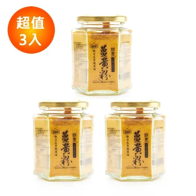 【觀自在】觀自在有機神農薑黃粉100g/3瓶(薑黃粉)