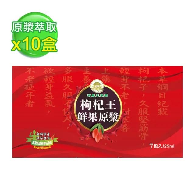 【神農天草閣】神農天草閣紅寶石鮮枸杞原漿(7包/盒x10盒)