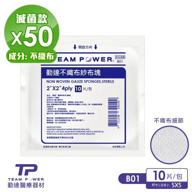 【TEAMPOWER 勤達】醫療級滅菌款-2X2吋-4P不織布紗布塊-10片裝x50包/袋(傷口敷料、醫療純綿紗布)