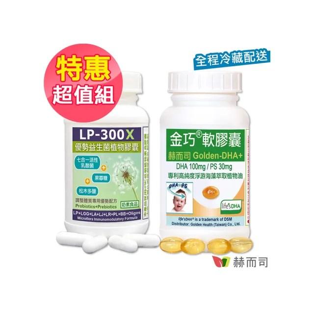 【赫而司】兒童調整體質舒敏超值組(LP-300X優勢益生菌乳酸菌素食膠囊+金巧軟膠囊植物DHA藻油+PS腦磷脂)