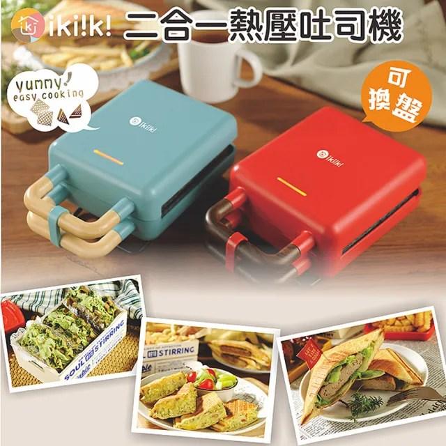 【Ikiiki伊崎】二合一熱壓土司機/三明治機/鬆餅機(IK-SM2002-綠)